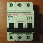 Брендинг автоматическсих выключателей от MaxPower.in.ua